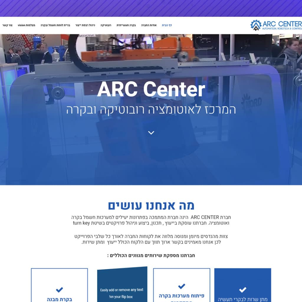 Arc center automation and control