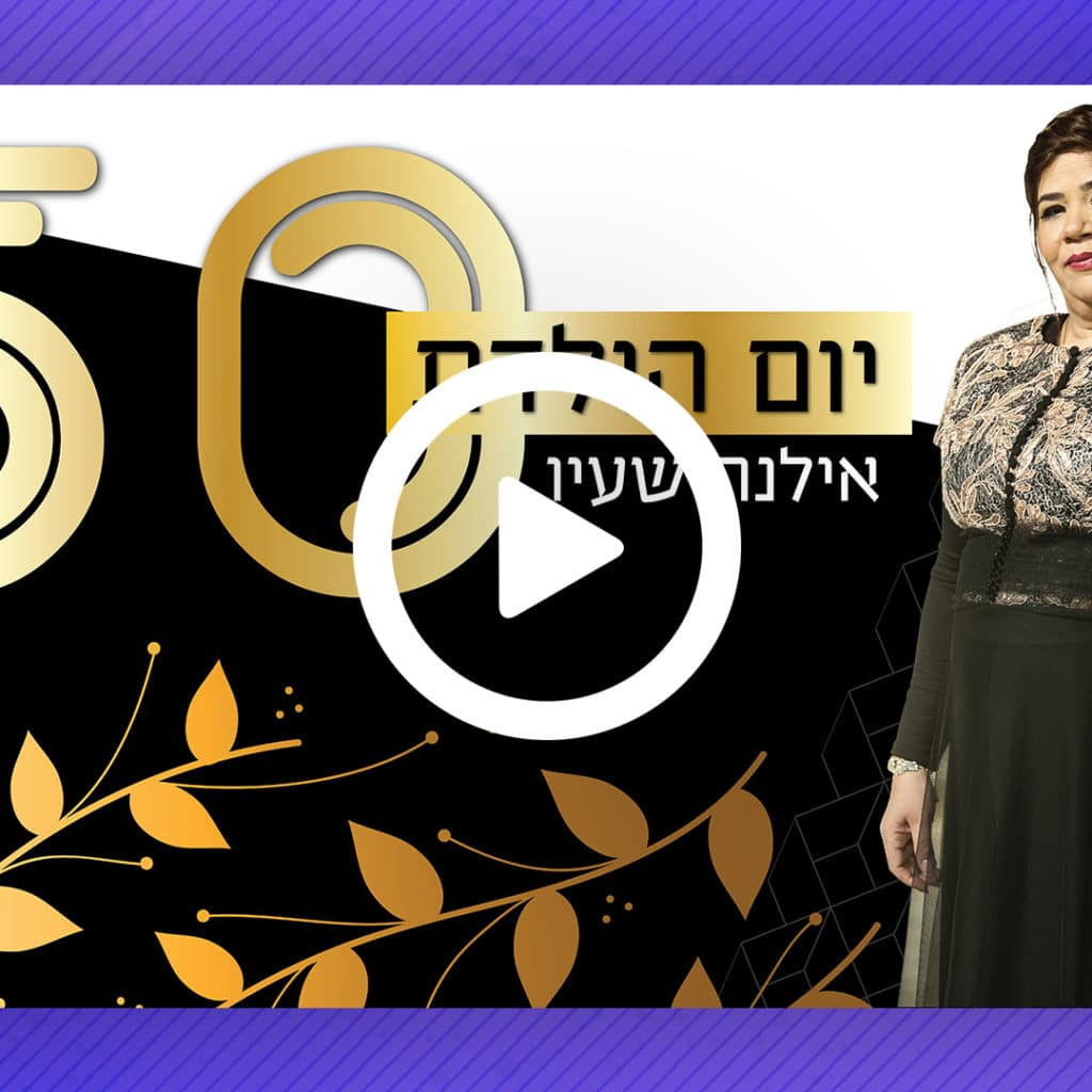 Ilana Shaya 's 50th Birthday Clip
