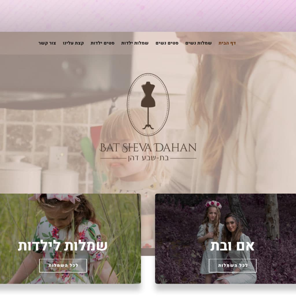 The site of the Bat Sheva Dahan sale to mother and daughter