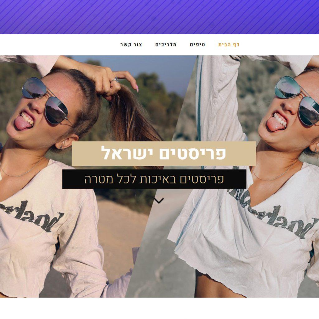 Presets israel