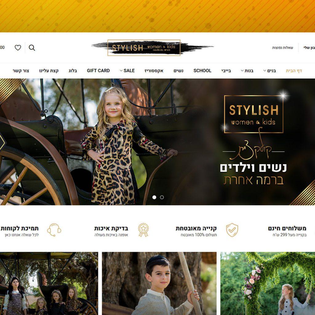 סטייליש אתר למכירת אופנה, אקססוריז לנשים וילדים…